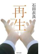 再生(角川文庫)