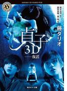 貞子3D ──復活(角川ホラー文庫)