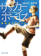 サッカーボーイズ 再会のグラウンド(角川文庫)