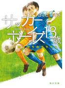 サッカーボーイズ 13歳 雨上がりのグラウンド(角川文庫)