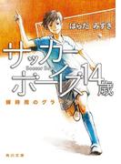 サッカーボーイズ 14歳 蝉時雨のグラウンド(角川文庫)