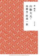 山椒大夫・高瀬舟・阿部一族(角川文庫)