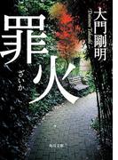 罪火(角川文庫)