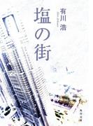塩の街(角川文庫)
