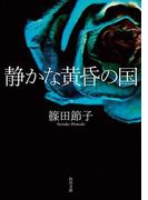 静かな黄昏の国(角川文庫)