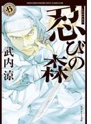 【期間限定価格】忍びの森(角川ホラー文庫)