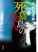 死墓島の殺人(角川文庫)