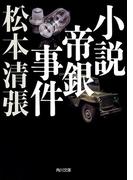 【期間限定価格】小説帝銀事件 新装版(角川文庫)