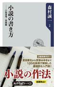 小説の書き方 ──小説道場・実践編(角川oneテーマ21)