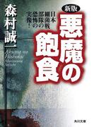 新版 悪魔の飽食 日本細菌戦部隊の恐怖の実像!(角川文庫)