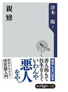 親鸞(角川oneテーマ21)