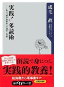 実践! 多読術 ──本は「組み合わせ」で読みこなせ(角川oneテーマ21)