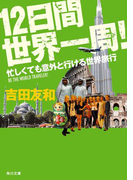 12日間世界一周! 忙しくても意外と行ける世界旅行(角川文庫)