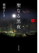 聖なる黒夜(上)(角川文庫)