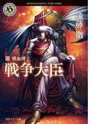 戦争大臣 III 吸血博士(角川ホラー文庫)
