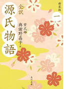 全訳 源氏物語 一 新装版(角川文庫)
