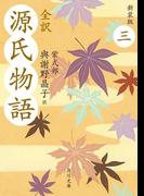 全訳 源氏物語 三 新装版(角川文庫)
