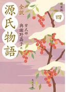 全訳 源氏物語 四 新装版(角川文庫)
