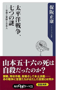 太平洋戦争、七つの謎 ──官僚と軍隊と日本人(角川oneテーマ21)