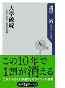 大学破綻 ――合併、身売り、倒産の内幕(角川oneテーマ21)