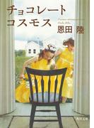 チョコレートコスモス(角川文庫)