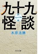 九十九怪談 第一夜(角川文庫)