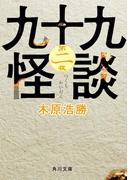 九十九怪談 第二夜(角川文庫)
