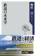 【期間限定価格】鉄道の未来学(角川oneテーマ21)