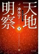 天地明察 下(角川文庫)