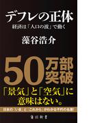 デフレの正体 ──経済は「人口の波」で動く(角川oneテーマ21)