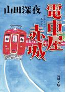 電車屋赤城(角川文庫)