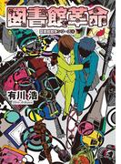 図書館革命 図書館戦争シリーズ(4)(角川文庫)