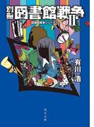 別冊 図書館戦争II 図書館戦争シリーズ(6)(角川文庫)