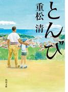 とんび(角川文庫)