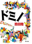 ドミノ(角川文庫)