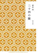 二十四の瞳(角川文庫)