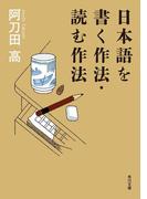 日本語を書く作法・読む作法(角川文庫)