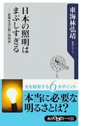 日本の照明はまぶしすぎる ──節電生活の賢い照明術(角川oneテーマ21)