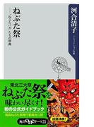 """ねぶた祭 ──""""ねぶたバカ""""たちの祭典(角川oneテーマ21)"""