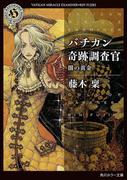 バチカン奇跡調査官 闇の黄金(角川ホラー文庫)