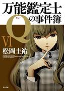 万能鑑定士Qの事件簿 VI(角川文庫)