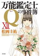 万能鑑定士Qの事件簿 XII(角川文庫)