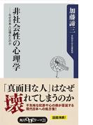 非社会性の心理学 ──なぜ日本人は壊れたのか(角川oneテーマ21)