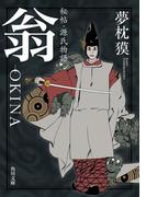 秘帖・源氏物語 翁-OKINA(角川文庫)