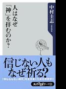 人はなぜ「神」を拝むのか?(角川oneテーマ21)