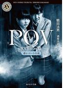 POV~呪われたフィルム~ 赤いコートの女(角川ホラー文庫)