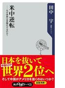 米中逆転 ――なぜ世界は多極化するのか?(角川oneテーマ21)