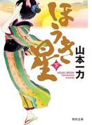 ほうき星 下(角川文庫)