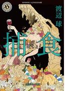 【期間限定価格】捕食(角川ホラー文庫)