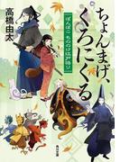 ちょんまげ、くろにくる ぽんぽこ もののけ江戸語り(角川文庫)